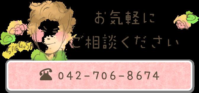 お問い合わせは042-706-8674
