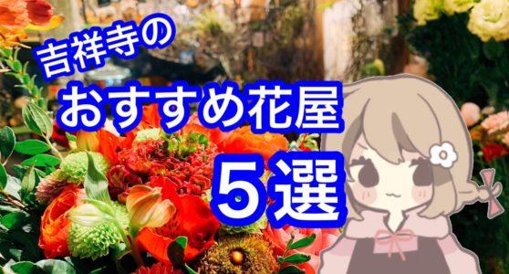 最新版!!花屋が教える吉祥寺のおすすめ花屋5選!