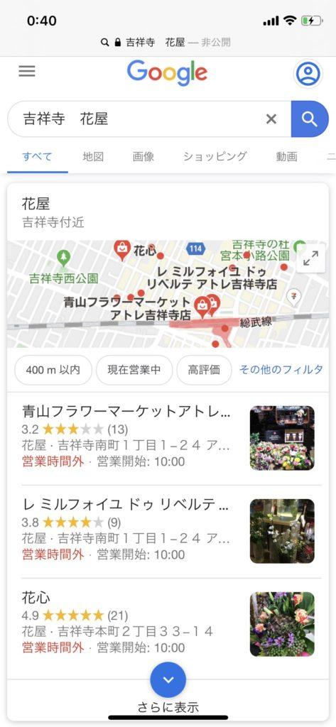 【吉祥寺 花屋】で検索画像