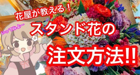 【絶対に失敗しない】おしゃれなスタンド花の注文方法を花屋が教えます!