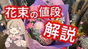 花束の値段