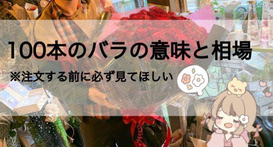 薔薇(バラ)100本の花束を贈りたい方必見!意味と値段や相場…知らないと後悔するかも!?